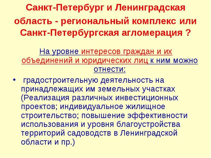 Санкт-Петербург и Ленинградская область - региональный комплекс или Санкт-Пет...