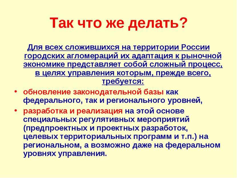 Так что же делать? Для всех сложившихся на территории России городских агломе...