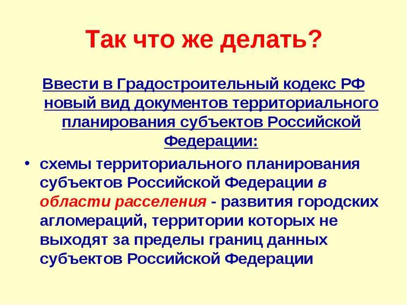 Так что же делать? Ввести в Градостроительный кодекс РФ новый вид документов ...
