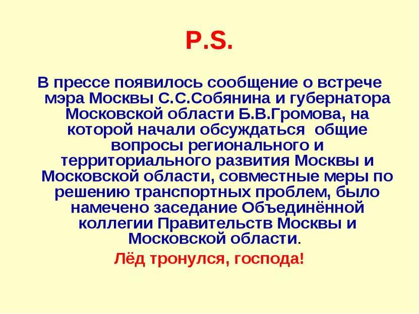P.S. В прессе появилось сообщение о встрече мэра Москвы С.С.Собянина и губерн...