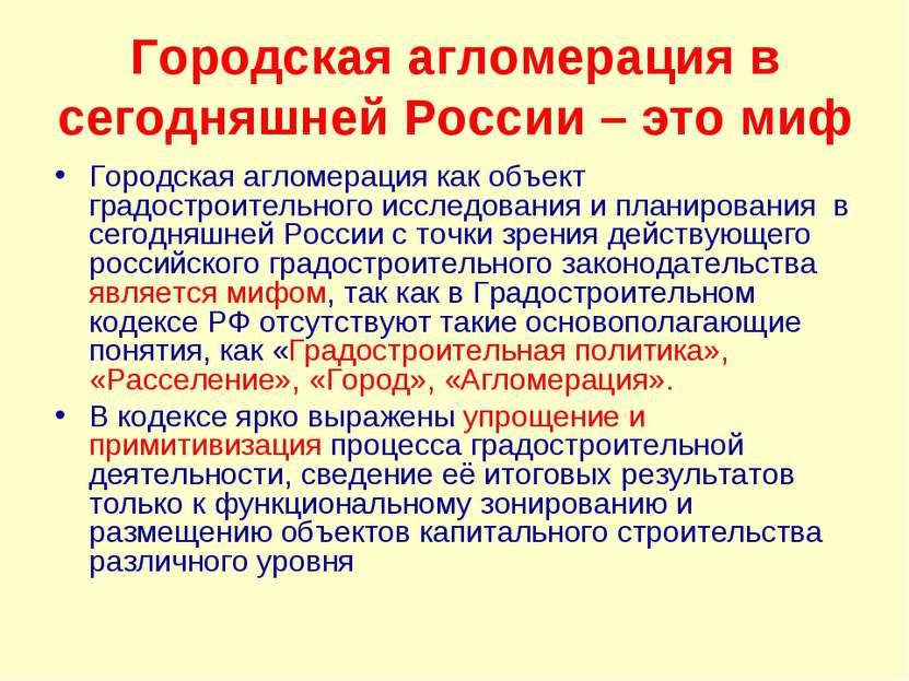 Городская агломерация в сегодняшней России – это миф Городская агломерация ка...