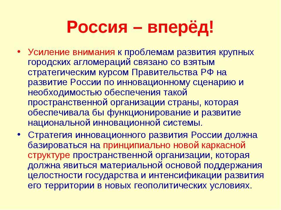 Россия – вперёд! Усиление внимания к проблемам развития крупных городских агл...