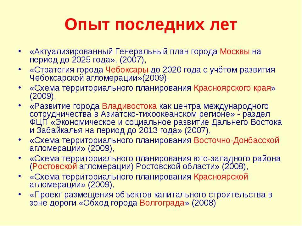 Опыт последних лет «Актуализированный Генеральный план города Москвы на перио...