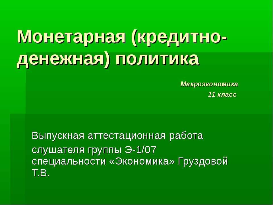 Монетарная (кредитно-денежная) политика Макроэкономика 11 класс Выпускная атт...