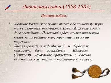 Ливонская война (1558-1583) Причины войны: Желание Ивана IV получить выход к ...