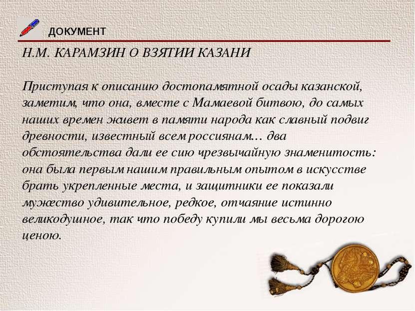 ДОКУМЕНТ Н.М. КАРАМЗИН О ВЗЯТИИ КАЗАНИ Приступая к описанию достопамятной оса...