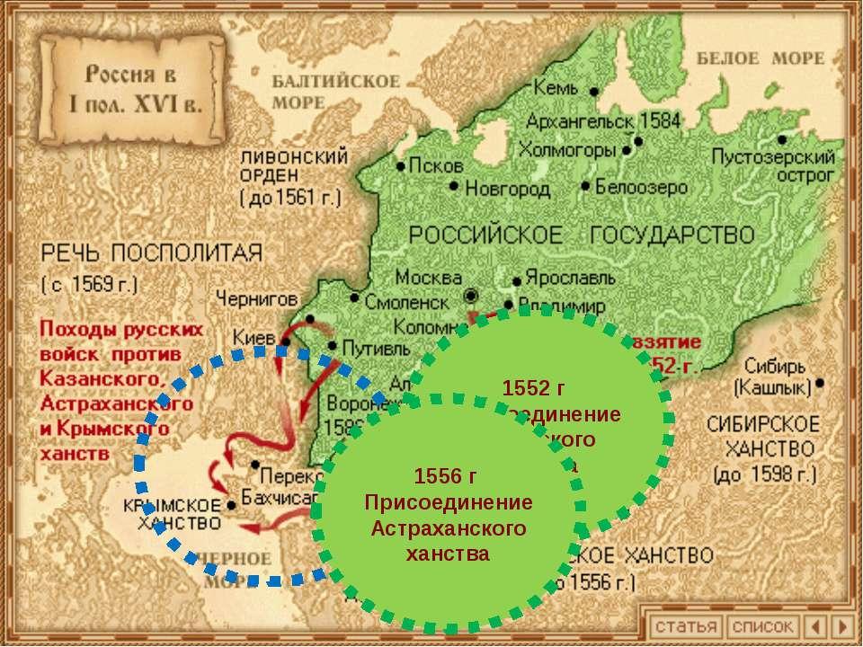 1552 г Присоединение Казанского ханства 1556 г Присоединение Астраханского ха...