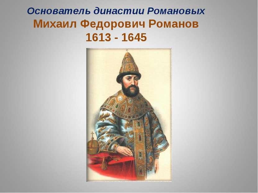 Основатель династии Романовых Михаил Федорович Романов 1613 - 1645