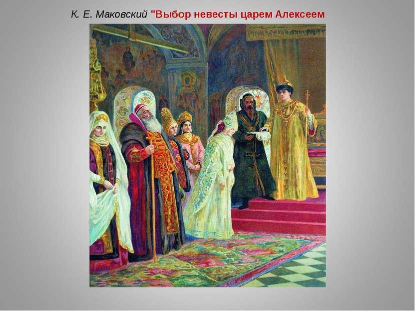 """К. Е. Маковский """"Выбор невесты царемАлексеем"""