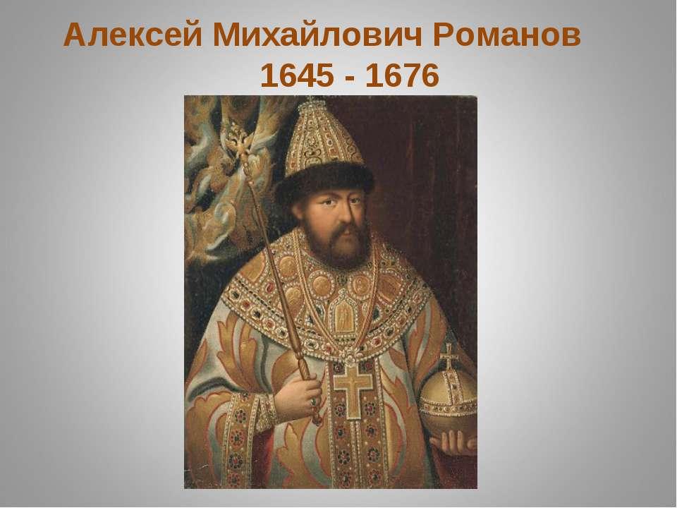 Алексей Михайлович Романов 1645 - 1676