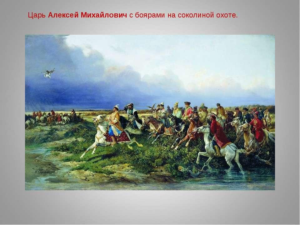 ЦарьАлексейМихайловичс боярами на соколиной охоте.