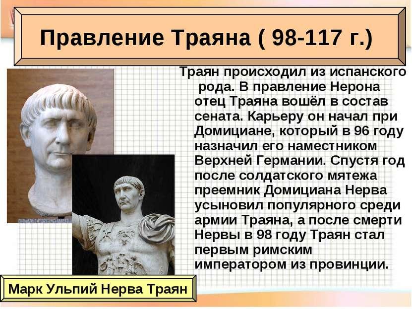Траян происходил из испанского рода. В правление Нерона отец Траяна вошёл в с...