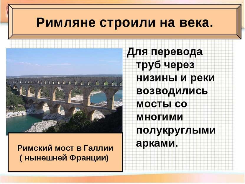Для перевода труб через низины и реки возводились мосты со многими полукруглы...