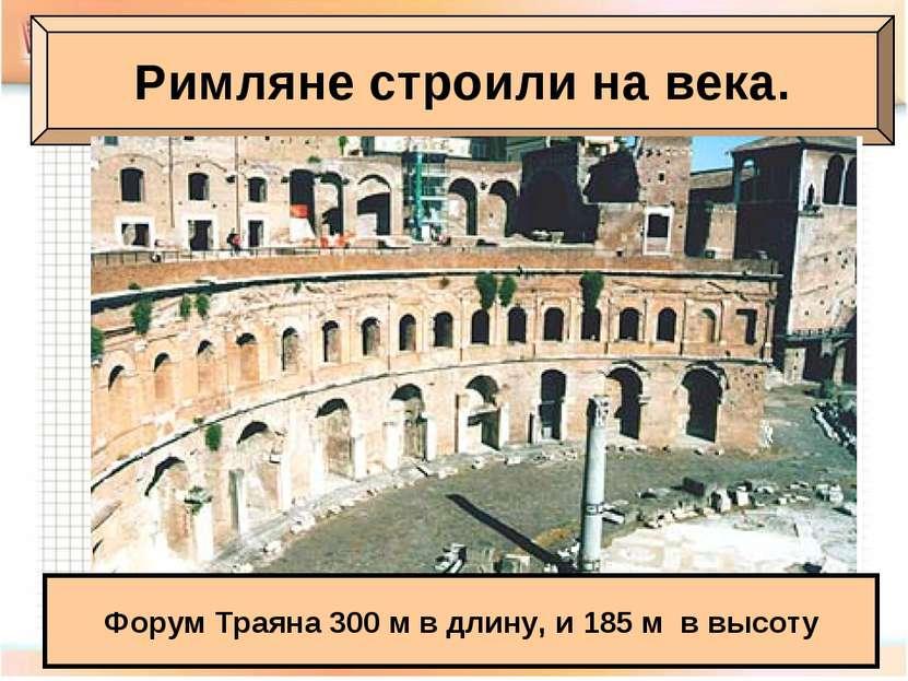 Римляне строили на века. Форум Траяна 300 м в длину, и 185 м в высоту