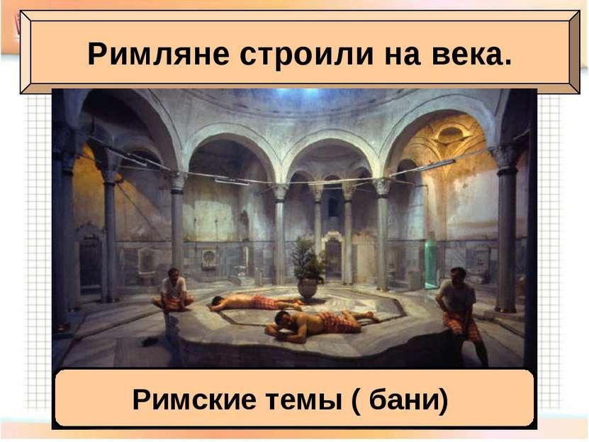Римляне строили на века. Римские темы ( бани)