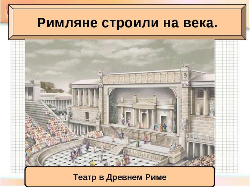 Римляне строили на века. Театр в Древнем Риме