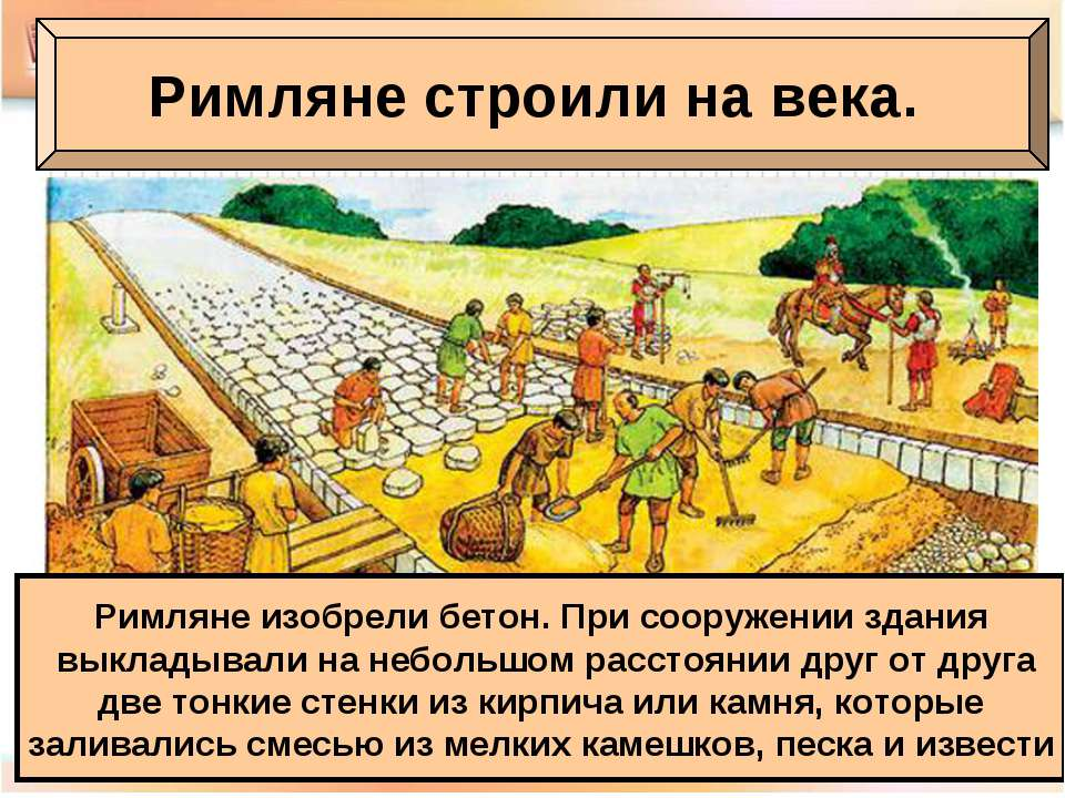 Римляне строили на века. Римляне изобрели бетон. При сооружении здания выклад...