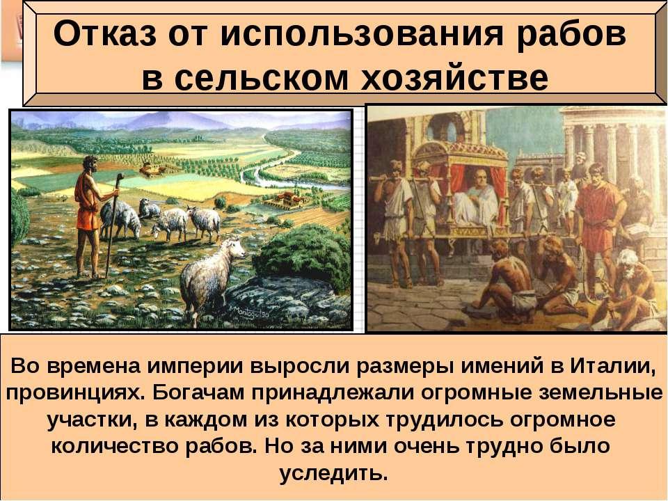 Отказ от использования рабов в сельском хозяйстве Во времена империи выросли ...