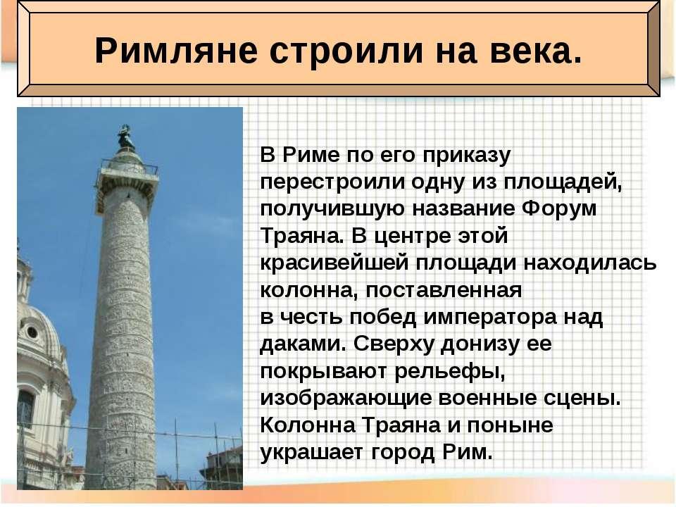 Римляне строили на века. В Риме по его приказу перестроили одну из площадей, ...