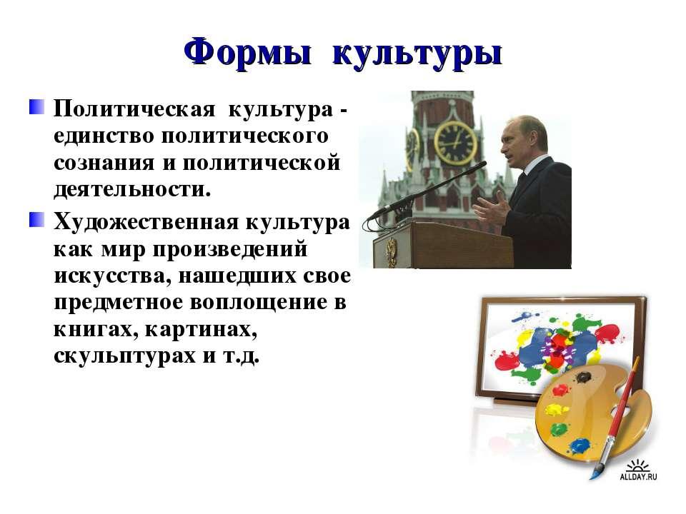 Формы культуры Политическая культура - единство политического сознания и поли...
