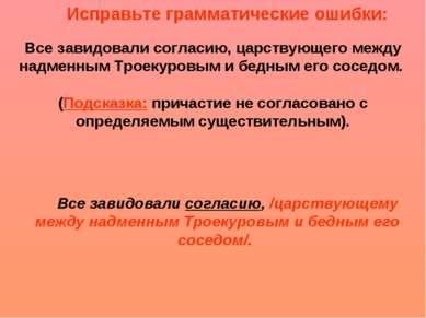 Исправьте грамматические ошибки: Все завидовали согласию, /царствующему между...