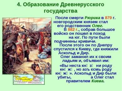 4. Образование Древнерусского государства После смерти Рюрика в 879 г. новгор...