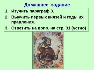 Домашнее задание Изучить параграф 3. Выучить первых князей и годы их правлени...