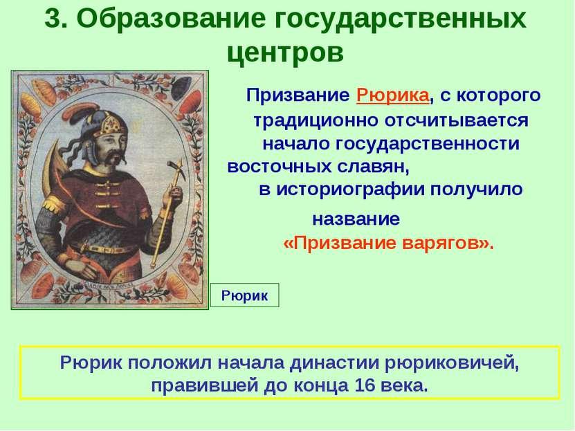 3. Образование государственных центров Призвание Рюрика, с которого традицион...