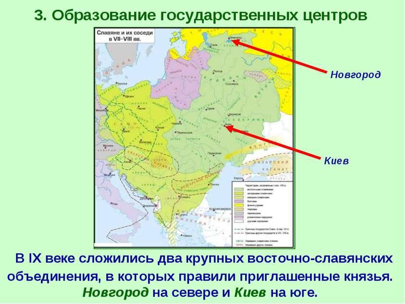 3. Образование государственных центров В IX веке сложились два крупных восточ...