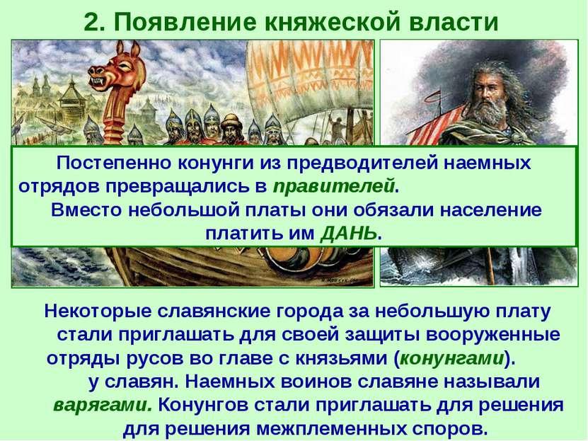 2. Появление княжеской власти Некоторые славянские города за небольшую плату ...