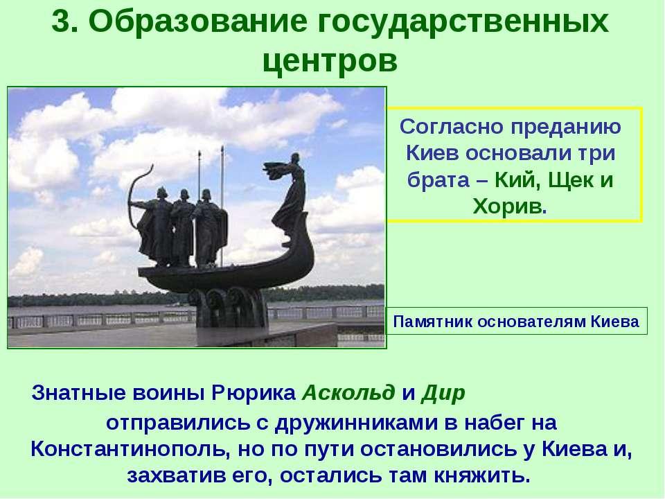 3. Образование государственных центров Знатные воины Рюрика Аскольд и Дир отп...
