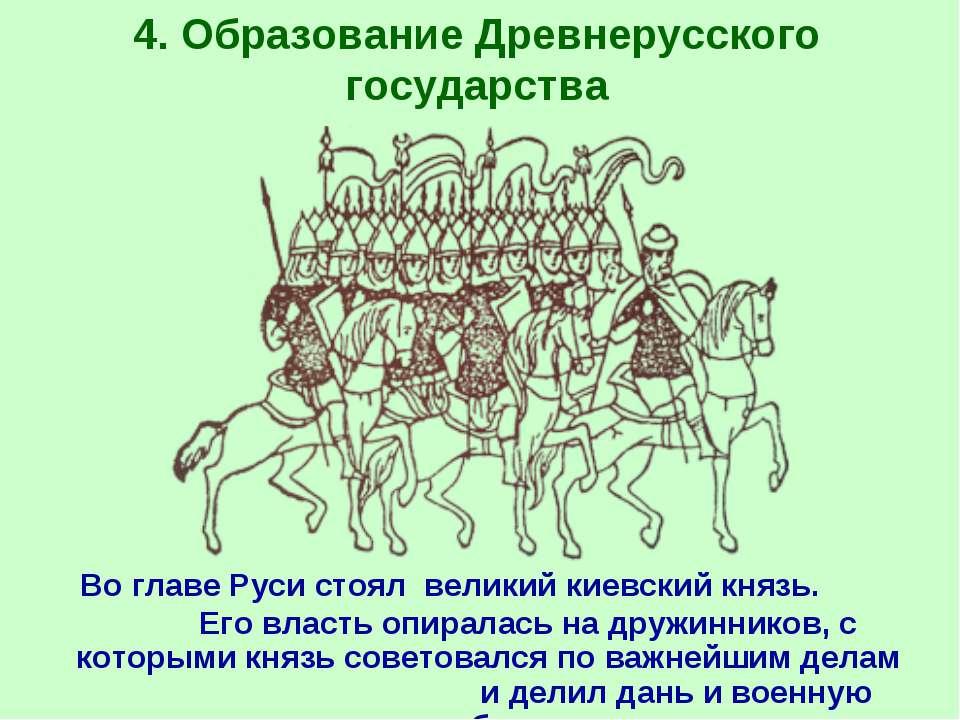 4. Образование Древнерусского государства Во главе Руси стоял великий киевски...
