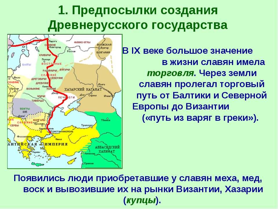 1. Предпосылки создания Древнерусского государства Появились люди приобретавш...