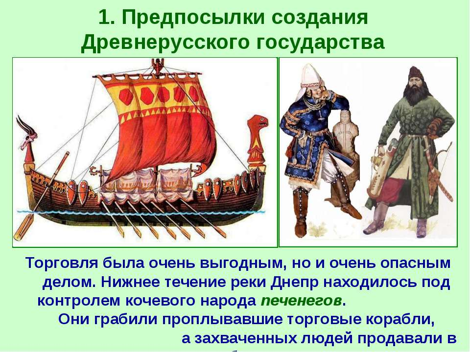 1. Предпосылки создания Древнерусского государства Торговля была очень выгодн...