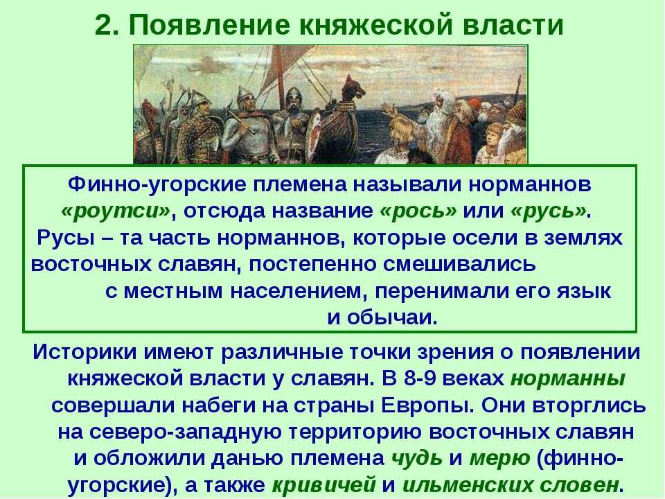 2. Появление княжеской власти Историки имеют различные точки зрения о появлен...