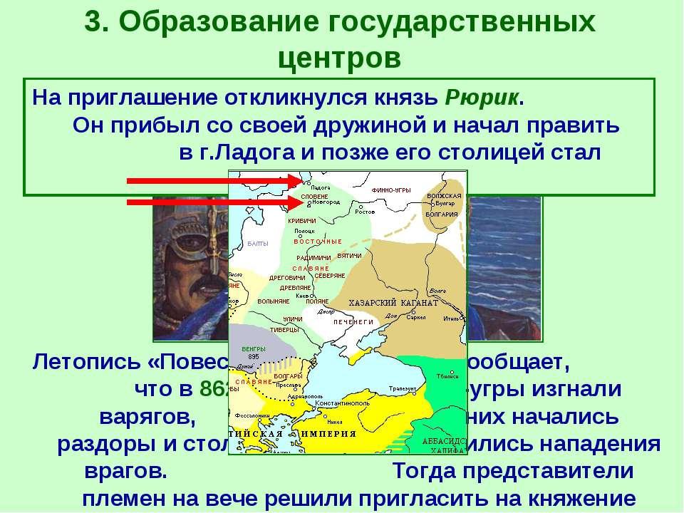 3. Образование государственных центров Летопись «Повесть временных лет» сообщ...