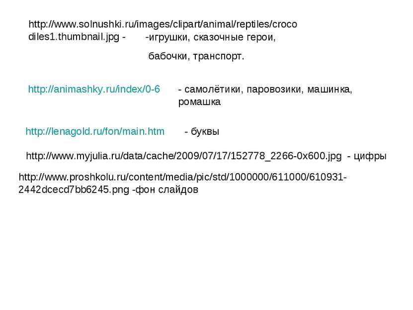 http://animashky.ru/index/0-6 игрушки, сказочные герои, бабочки, транспорт. -...