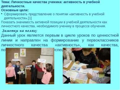 Урок 4 (ценностная линия) Тема: Личностные качества ученика: активность в уче...