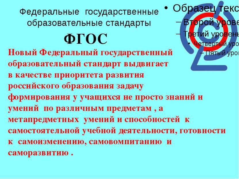 Федеральные государственные образовательные стандарты ФГОС Новый Федеральный ...