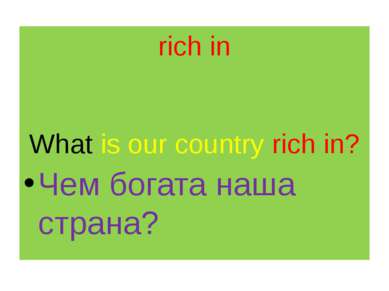 rich in What is our country rich in? Чем богата наша страна?