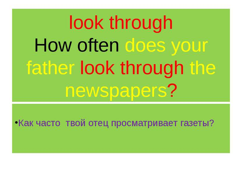 look through How often does your father look through the newspapers? Как част...