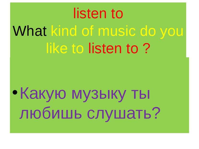 listen to What kind of music do you like to listen to ? Какую музыку ты любиш...