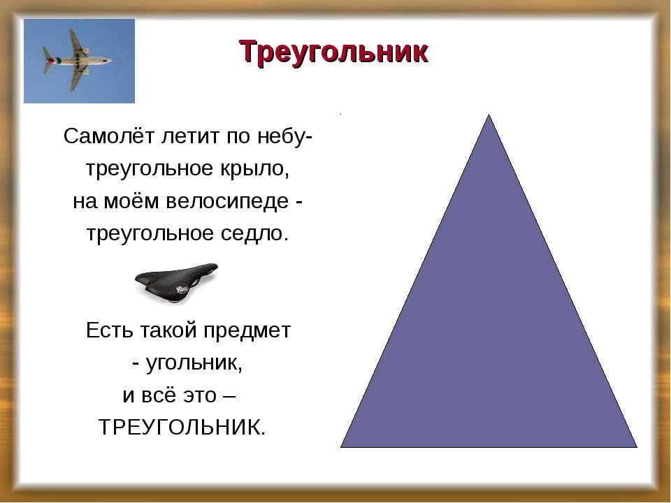 Треугольник Самолёт летит по небу- треугольное крыло, на моём велосипеде - тр...