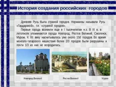 История создания российских городов Древняя Русь была страной городов. Норман...