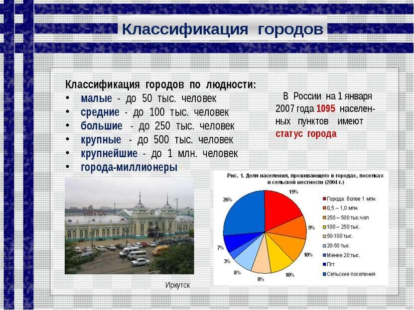 Классификация городов по людности: малые - до 50 тыс. человек средние - до 10...