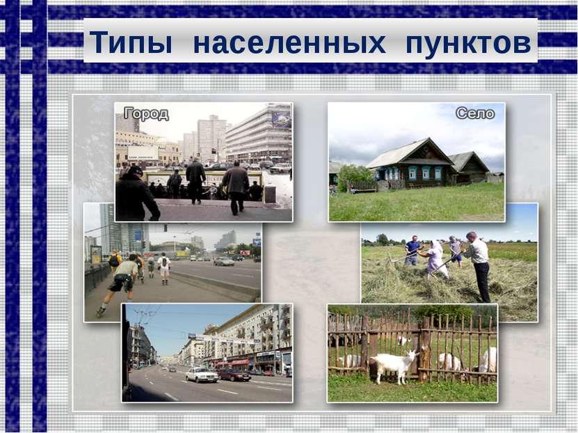 Типы населенных пунктов Населенные пункты сельские городские города поселки г...