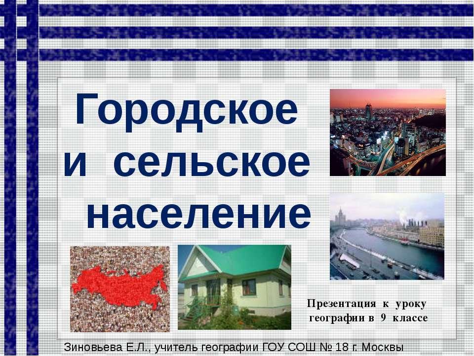 Городское и сельское население Презентация к уроку географии в 9 классе Зинов...
