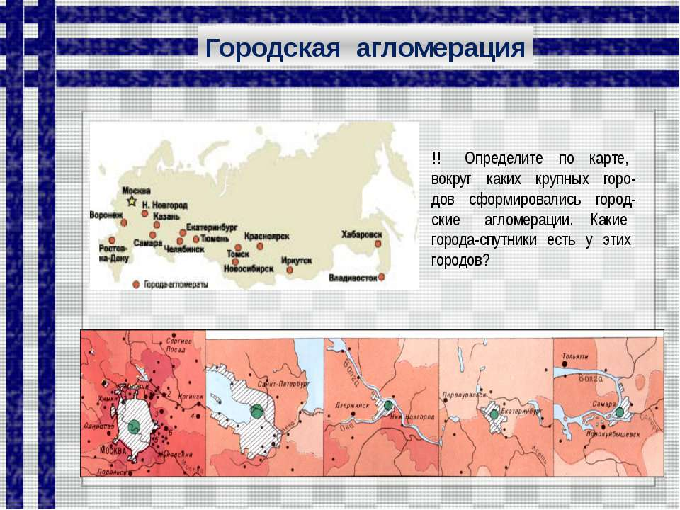 !! Определите по карте, вокруг каких крупных горо-дов сформировались город-ск...