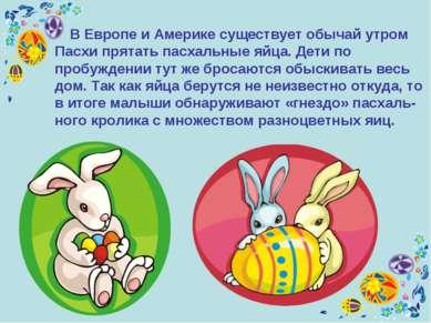 В Европе и Америке существует обычай утром Пасхи прятать пасхальные яйца. Дет...