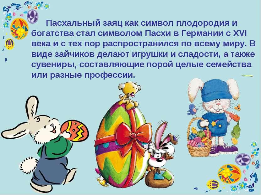 Пасхальный заяц как символ плодородия и богатства стал символом Пасхи в Герма...